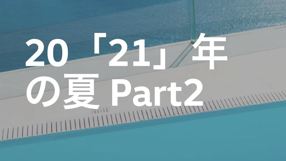20「21」年の夏 Part2【フォルクスワーゲン】
