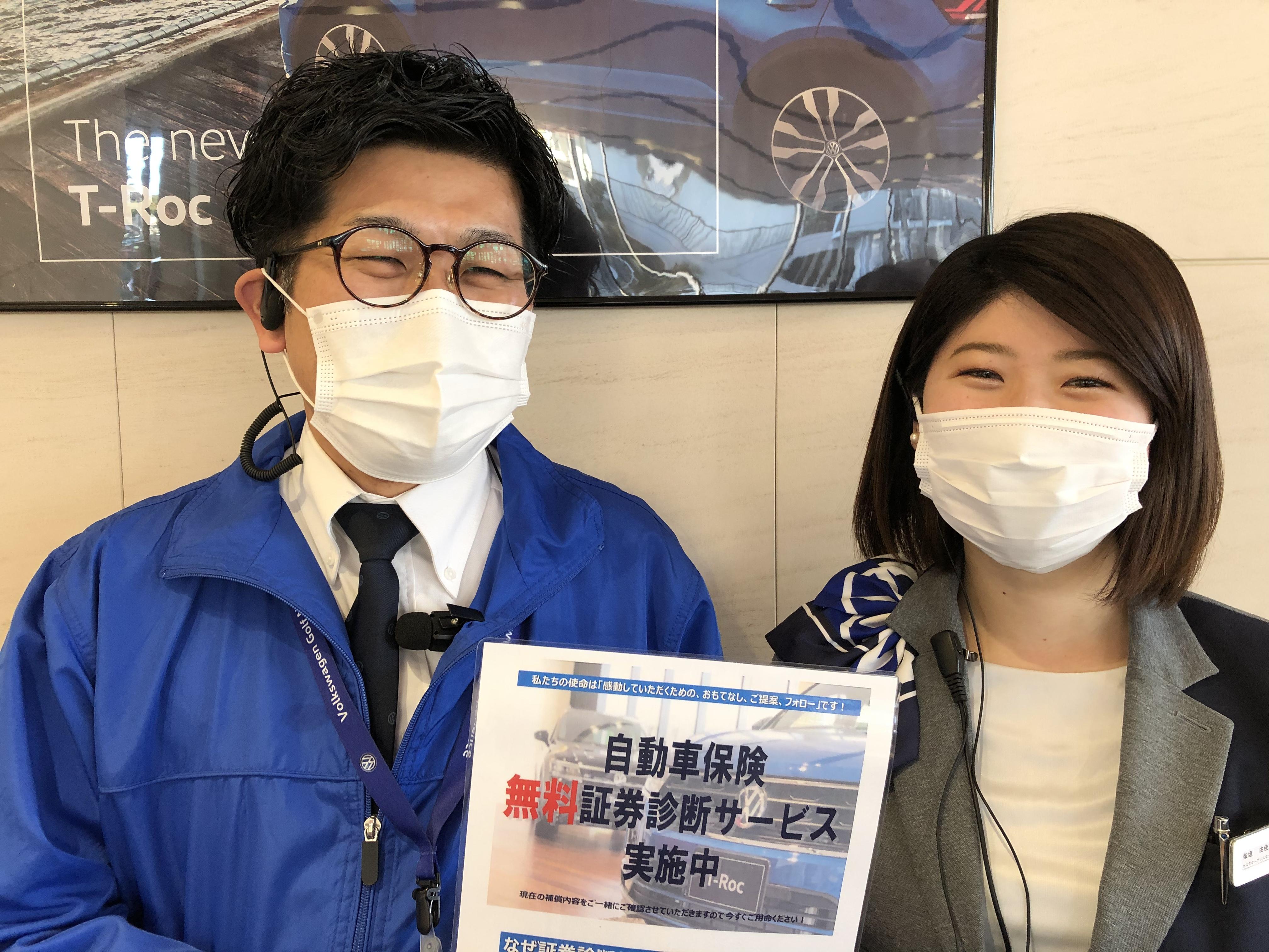その自動車保険、ご自身に合っていますか?【VW神戸東無料診断キャンペーン】